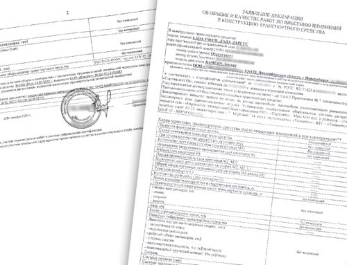 заявление-декларация об объеме и качестве работ по внесению изменений в конструкцию ТС